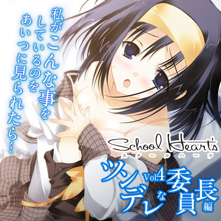 萌ドラCD SchoolHeart's Vol.4 ツンデレな委員長編 【Android版】