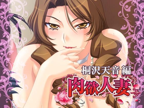 肉欲人妻 ~桐沢天音~ 【Android版】