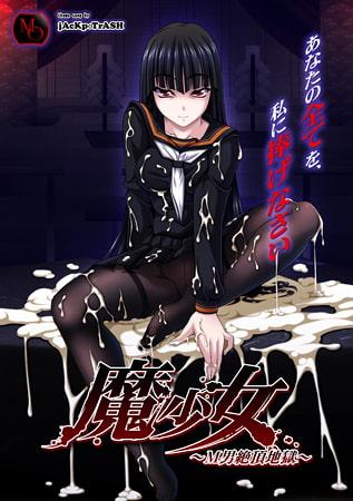 魔少女 ~M男絶頂地獄~ 【Android版】