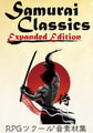 Samurai Classics Expanded Edition ~RPGツクール(R)音素材集~ [bitter sweet entertainment]