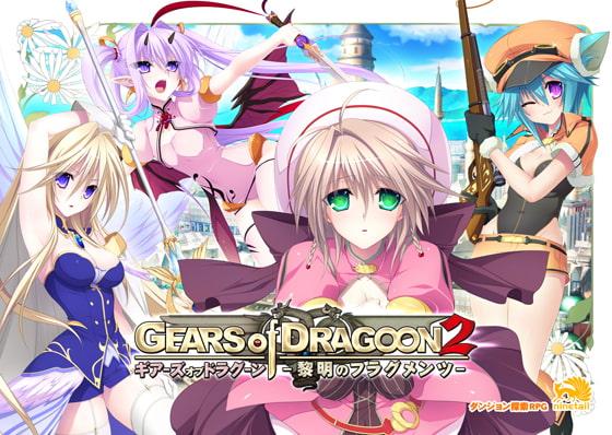 GEARS of DRAGOON 2 ~黎明のフラグメンツ~ [ninetail]