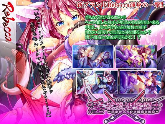 淫欲魔法聖闘士 ~狙われしリナの淫靡な肢体~ Windows10対応版 [REBECCA]