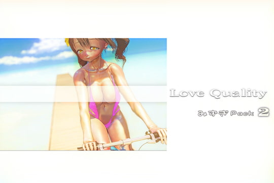 LoveQuality みずぎPack-2