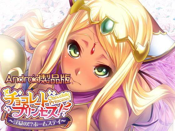 VJ010306 img main チョコレート・プリンセス!~淫獄の!?ホームステイ~ 【Android版】