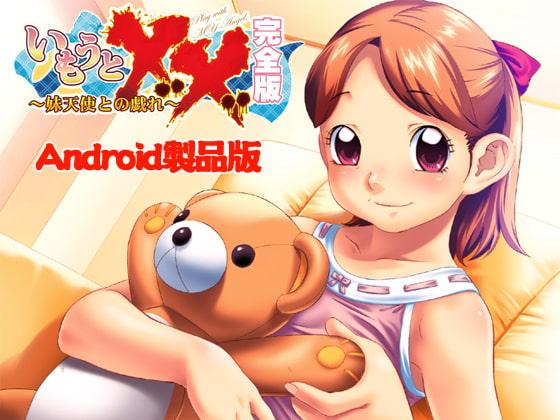 いもうと××完全版~妹天使との戯れ~ 【Android版】