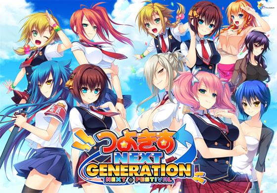 つよきすNEXT GENERATION ~NEXT+FESTIVAL~