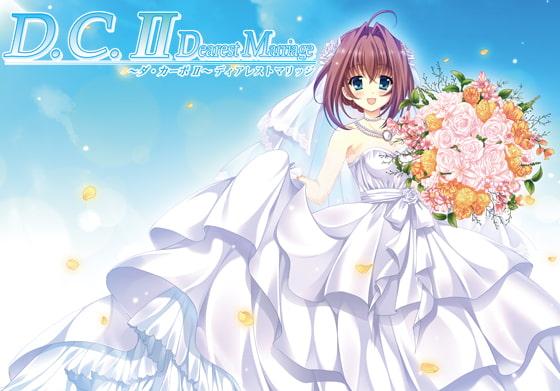 VJ010439 img main D.C.II Dearest Marriage ~ダ・カーポII~ ディアレストマリッジ
