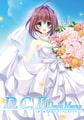 D.C.II Dearest Marriage ~ダ・カーポII~ ディ...