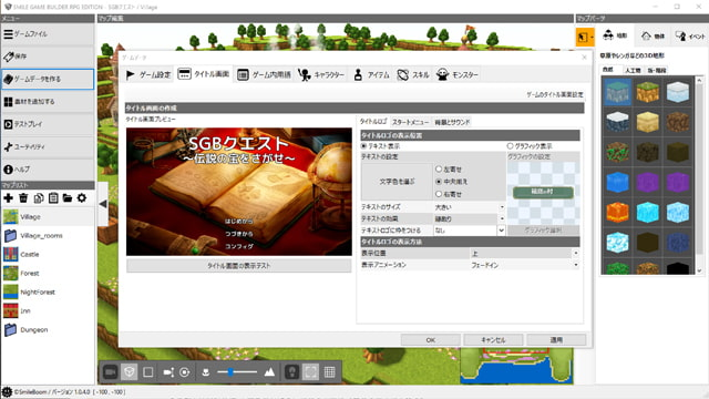 SMILE GAME BUILDER  サンプル画像2