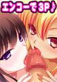 DLsite独占エンコーJKビッチギャル 第4章 『オジサマ、私たちをまとめて可愛がってくださいね?』