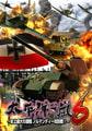 太平洋の嵐6 ~史上最大の激戦 ノルマン...