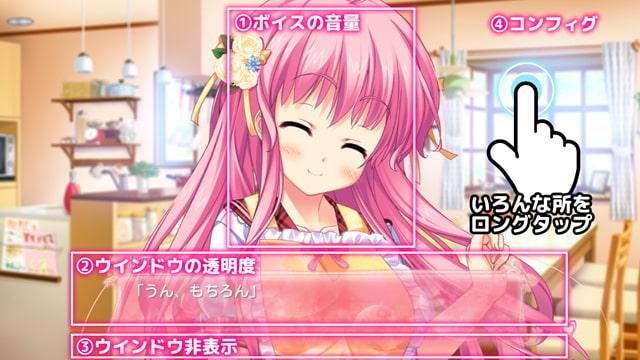 妹ぱらだいす!2 ポータブル 【Android版】