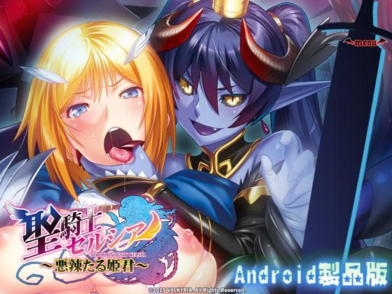 聖騎士セルシア ~悪辣たる姫君~ 【Android版】