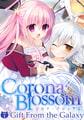 コロナ・ブロッサム Vol.1 DL版
