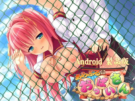 あらぶるおっぱいさん 【Android版】