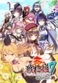 戦極姫7 ~戦雲つらぬく紅蓮の遺志~ 遊戯強化版・弐