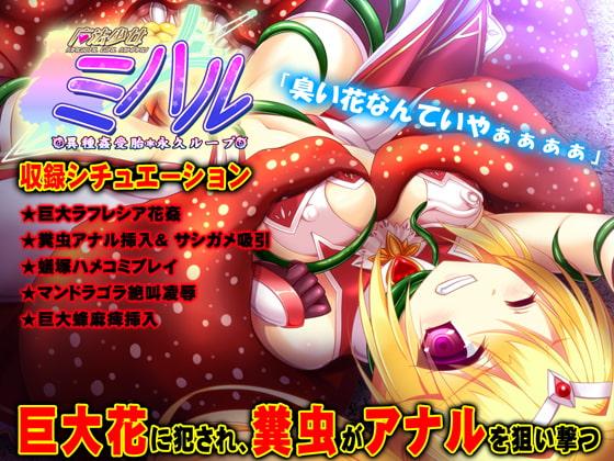 魔法少女ミハル 第2章 巨大植物蟲姦編 【Android版】