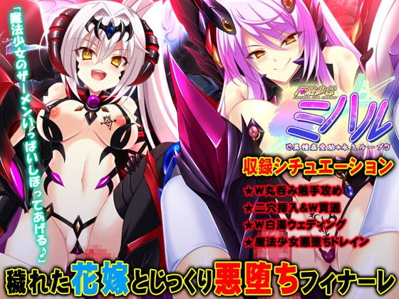 魔法少女ミハル 最終章 魔法少女W悪堕ち編 【Android版】