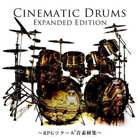 Cinematic Drums Expanded Edition ~RPGツクール(R)音素材集~ [bitter sweet entertainment]