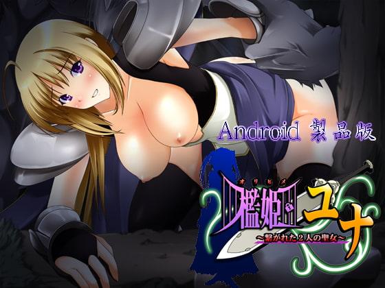 檻姫ユナ~繋がれた2人の聖女~ 【Android版】