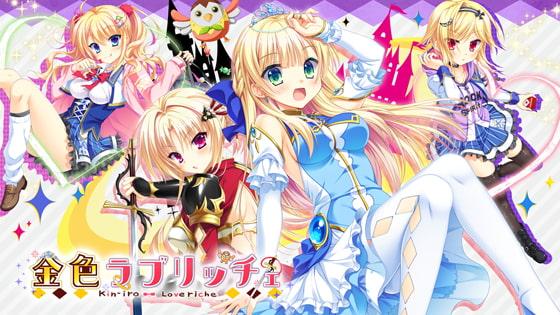 金色ラブリッチェ (SAGA PLANETS) DLsite提供:美少女ゲーム – アドベンチャー