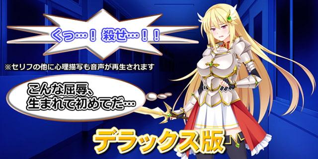 【DLsite限定特典付き】 魔法聖女 姫騎士カノン くっ殺せ! 触手まみれの巨乳変身美少女戦士 拡張KIT