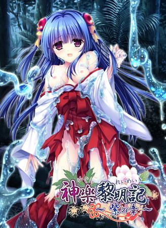 神楽黎明記 ~紫の章~
