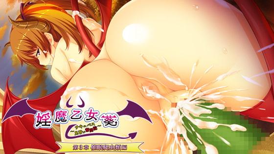 淫魔乙女葵 〜サキュバス見習い奮闘記〜 第3章 催眠爬虫類編
