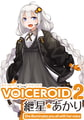 VOICEROID2 紲星あかり [AH-Software]
