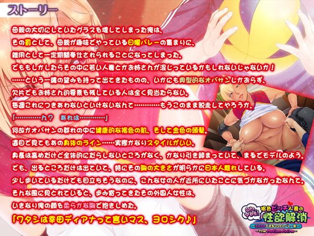 Oh,Yes! 褐色ビッチ人妻の性欲解消 ~エロエロできるママさんバレー会~ The Motion Anime