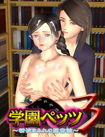 学園ペッツ3 ~精液まみれの図書館~ 【Android版】