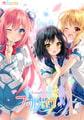 フルウソ -Complete Four Seasons- アフターアフターストーリー