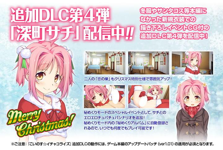 こいのす☆イチャコライズ 追加DLC第4弾 (eRONDO) DLsite提供:美少女ゲーム – その他