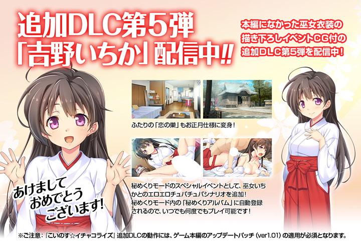 こいのす☆イチャコライズ 追加DLC第5弾 サンプル画像1