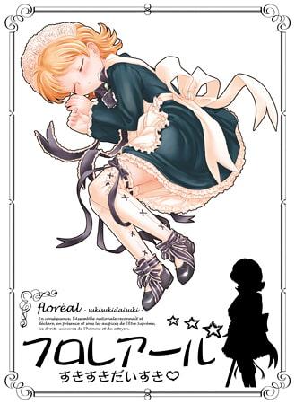 フロレアール ~すきすきだいすき~ 【Android版】