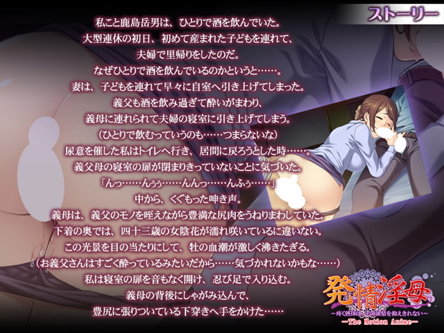 発情淫母 ~疼く熟体は、その欲情を抑えきれない~ The Motion Anime