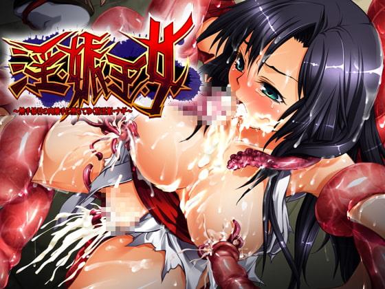淫・娠・王・女 ~触手暴君の肉触手に堕ちてゆく精霊姫・ナギ~ 【Android版】