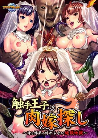 触手王子の肉嫁探し ~母と姉弟の終わらない絶頂地獄~ 【Android版】