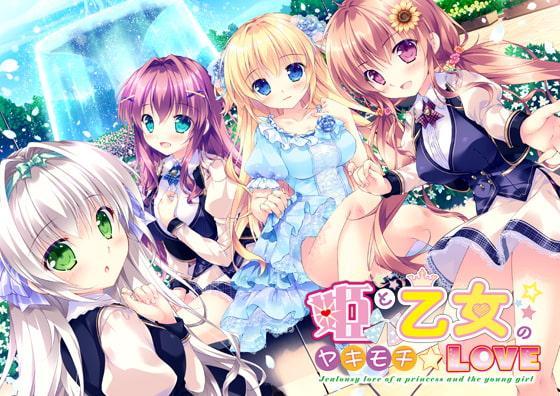 姫と乙女のヤキモチLOVE (Princess Sugar) DLsite提供:美少女ゲーム – アドベンチャー