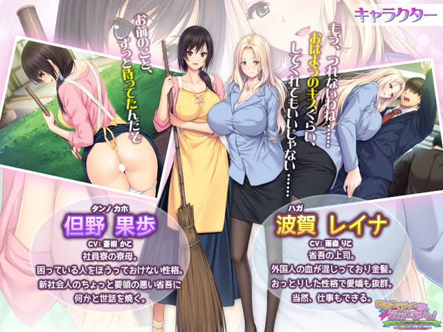 おねえさんに任せなさいっ! ~寮母と上司の柔らかおっぱいに挟まれて~ The Motion Anime