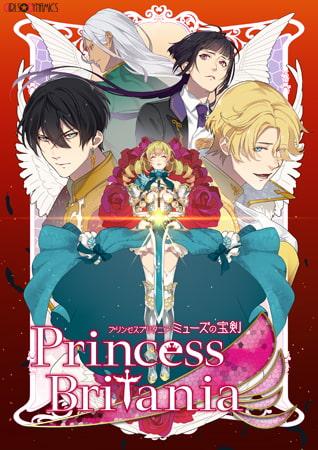 PrincessBritania ~ミューズの宝剣~
