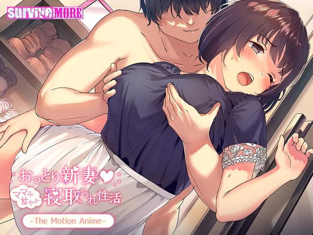 おっとり新妻 -ママみ甘やか寝取られ性活- The Motion Anime