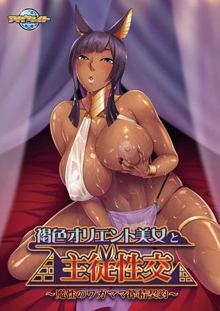 褐色オリエント美女と主従性交 ~魔性のワガママ搾精契約~ 【Android版】