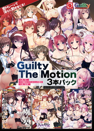 Guilty The Motion 3本パック