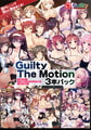 Guilty The Motion 3本パック [Guilty]