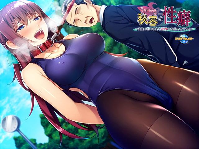 完璧生徒会長の秘密の性癖 ~高嶺の花の彼女をM女に開花させてやる~