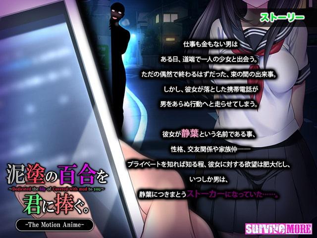 泥塗の百合を君に捧ぐ。 The Motion Anime