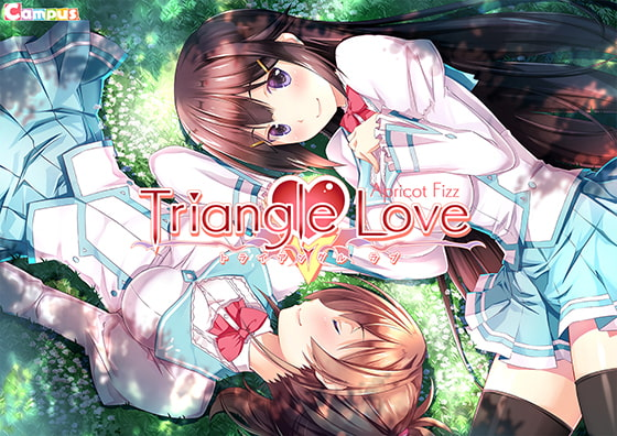 VJ012384 Triangle Love -アプリコットフィズ- X-RATED版 [20210423]