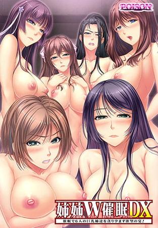 姉姉W催眠DX ~催眠で6人の巨乳姉達を貪り孕ます欲望の宴!~