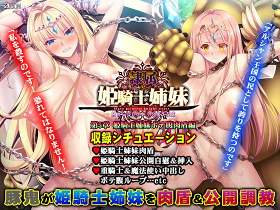 隷属の姫騎士姉妹 第5章 姫騎士姉妹ボテ腹肉盾編